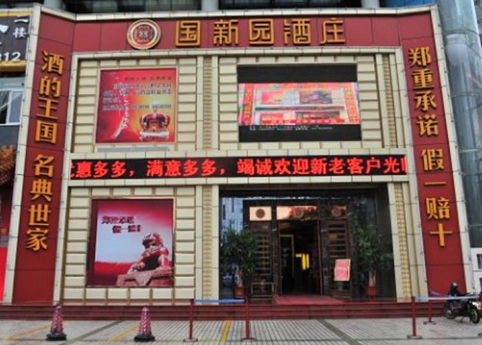 海口bwin中文下载酒庄园