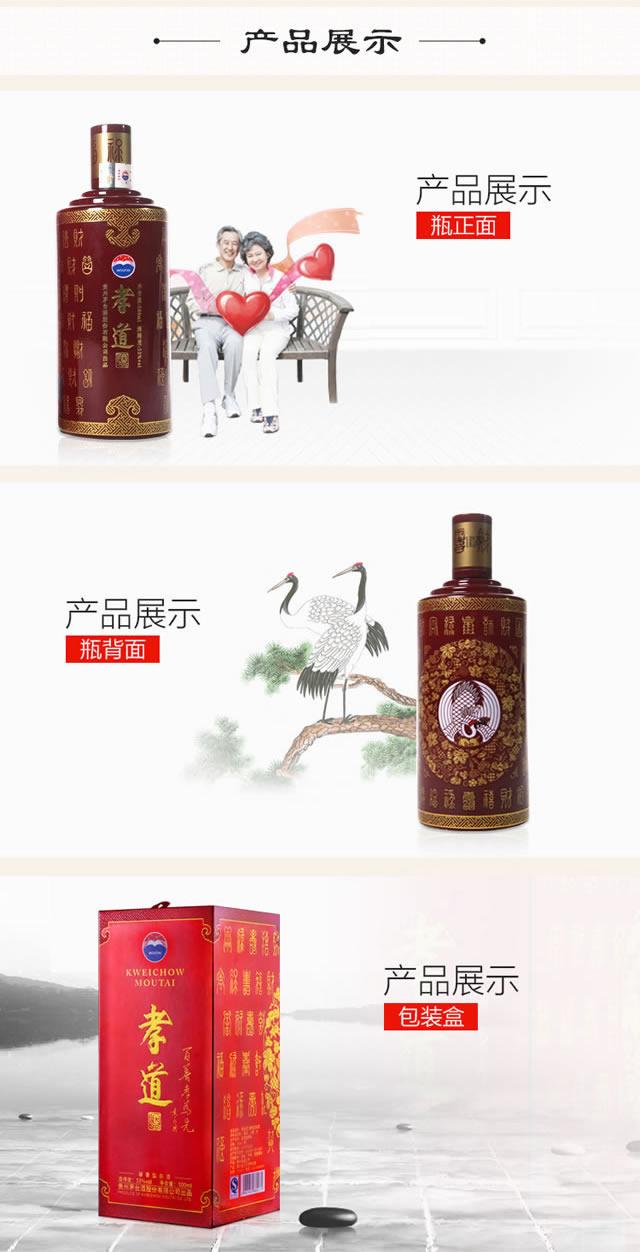 孝道酒53%(新款) 500ml